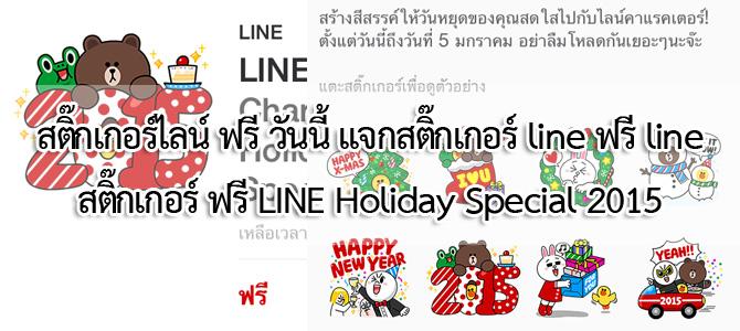 สติ๊กเกอร์ไลน์ ฟรี วันนี้ แจกสติ๊กเกอร์ Line ฟรี Line สติ๊กเกอร์ ฟรี LINE Holiday Special 2015