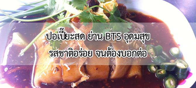 กินอะไรดี กินปอเปี๊ยะสด ย่าน BTS อุดมสุข รสชาติอร่อย จนต้องบอกต่อ