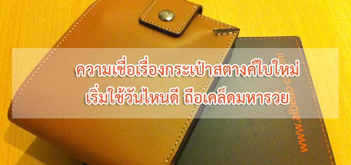 ความเชื่อเรื่องกระเป๋าสตางค์ใบใหม่ เริ่มใช้วันไหนดี ถือเคล็ดมหารวย