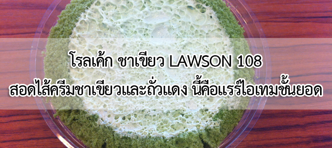 โรลเค้ก ชาเขียว LAWSON 108 สอดไส้ครีมชาเขียวและถั่วแดง นี้คือแรร์ไอเทมชั้นยอด