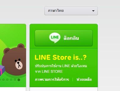 เว็บไซต์ LINE STORE (https://store.line.me)