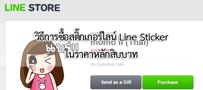 วิธีการซื้อสติ๊กเกอร์ไลน์ Line Sticker ในราคาหลักสิบบาท