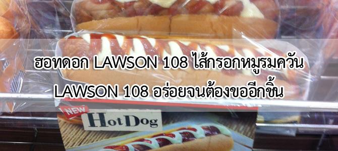 ฮอทดอก LAWSON 108 ไส้กรอกหมูรมควัน LAWSON 108
