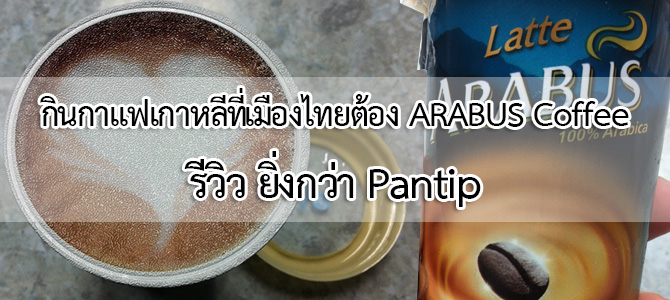กินกาแฟเกาหลีที่เมืองไทยต้อง ARABUS Coffee รีวิว ยิ่งกว่า Pantip