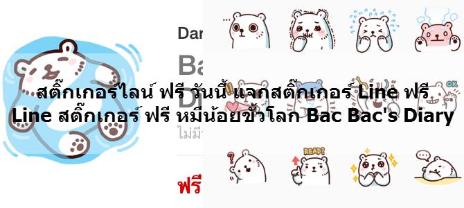 สติ๊กเกอร์ไลน์ ฟรี วันนี้ แจกสติ๊กเกอร์ Line ฟรี Line สติ๊กเกอร์ ฟรี หมีน้อยขั้วโลก Bac Bac's Diary