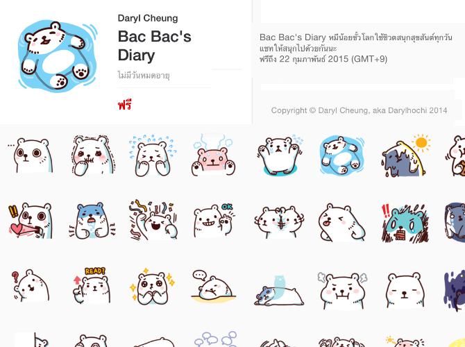 สติ๊กเกอร์ Line ฟรี หมีน้อยขั้วโลก Bac Bac's Diary