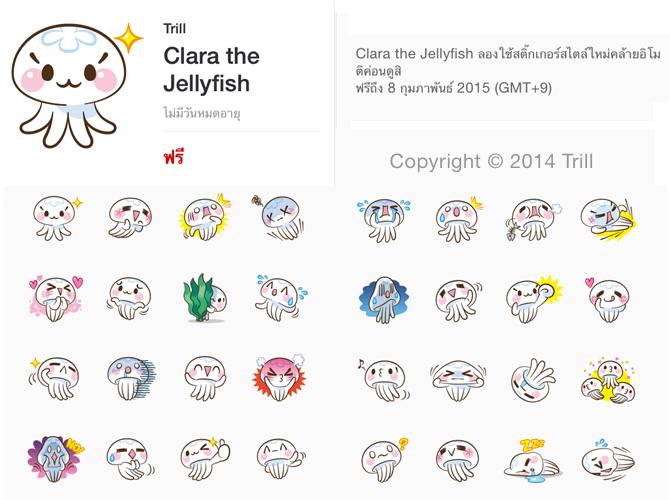 สติ๊กเกอร์ Line แมงกะพรุน คลารา Clara the Jellyfish