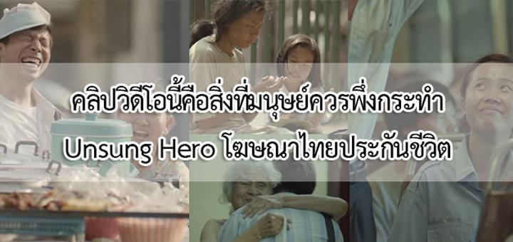 คลิปวิดีโอนี้คือสิ่งที่มนุษย์ควรพึ่งกระทำ Unsung Hero โฆษณาไทยประกันชีวิต