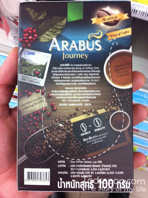 ส่วนประกอบของ กาแฟ ARABUS Coffee 3 in 1