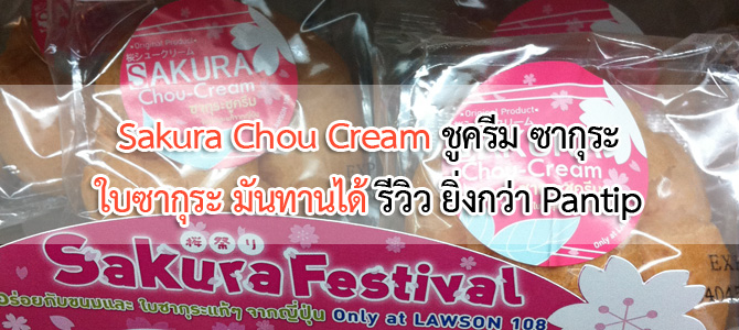 Sakura Chou Cream ชูครีม ซากุระ ใบซากุระ มันทานได้ รีวิว ยิ่งกว่า Pantip
