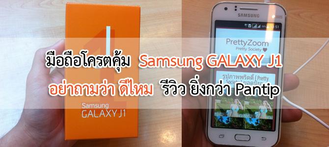 มือถือโครตคุ้ม Samsung GALAXY J1 อย่าถามว่า ดีไหม รีวิว ยิ่งกว่า Pantip