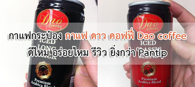 กาแฟกระป๋อง กาแฟ ดาว คอฟฟี่ Dao coffee ดีไหม อร่อยไหม รีวิว ยิ่งกว่า Pantip