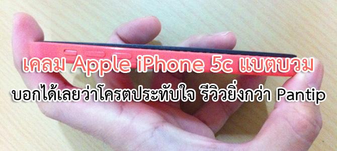 เคลม Apple iPhone 5c แบตบวม บอกได้เลยว่าโครตประทับใจ รีวิวยิ่งกว่า Pantip