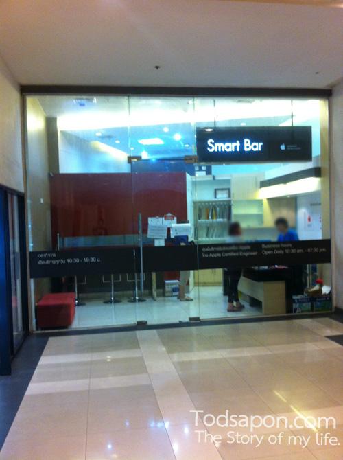 Smart Bar (อ่านว่า สมาร์ทบาร์) ในห้างเซ็นทรัลพลาซ่า แจ้งวัฒนะ อยู่ชั้น 4 โซนฝั่งธนาคาร