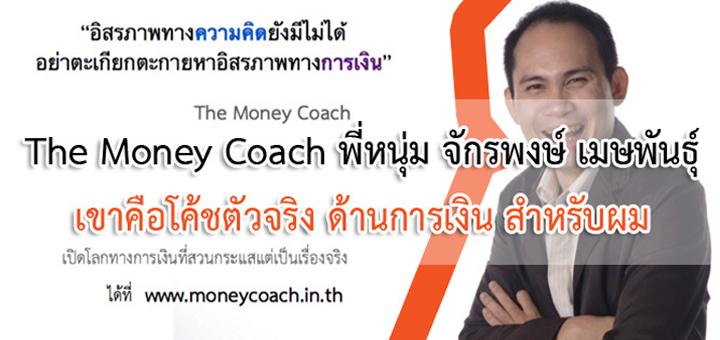 The Money Coach พี่หนุ่ม จักรพงษ์ เมษพันธุ์ เขาคือโค้ชตัวจริง ด้านการเงิน สำหรับผม