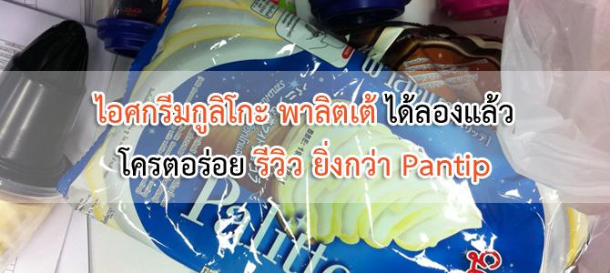 ไอศกรีมกูลิโกะ พาลิตเต้ ได้ลองแล้ว โครตอร่อย รีวิว ยิ่งกว่า Pantip