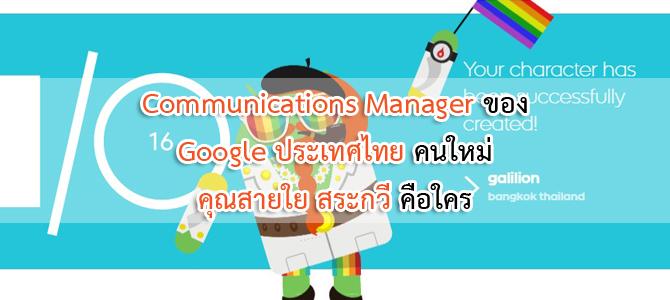 Communications Manager ของ Google ประเทศไทย คนใหม่ คุณสายใย สระกวี คือใคร