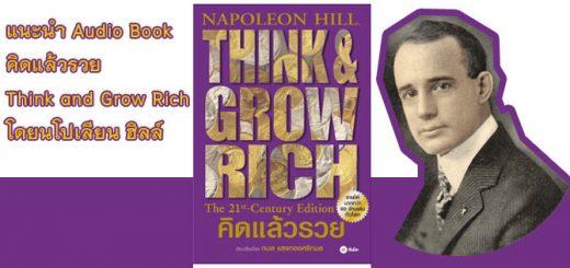 แนะนำ Audio Book คิดแล้วรวย Think and Grow Rich โดยนโปเลียน ฮิลล์