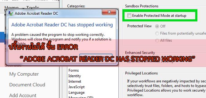 ปริ้นงานไม่ได้ขึ้น Error Adobe Acrobat Reader DC has stopped working