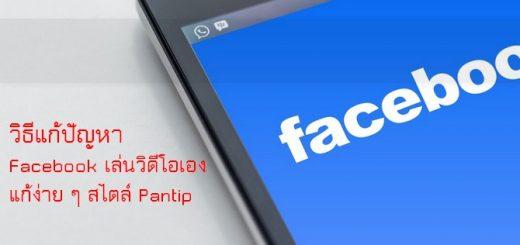 วิธีแก้ปัญหา facebook เฟส เล่นวิดีโอเอง แก้ง่าย ๆ สไตล์ pantip