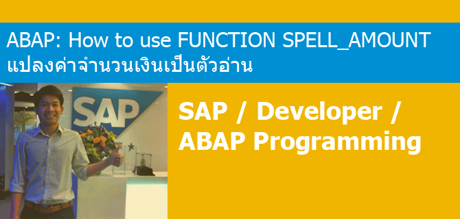 How to use FUNCTION SPELL_AMOUNT แปลงค่าจำนวนเงินเป็นตัวอ่าน