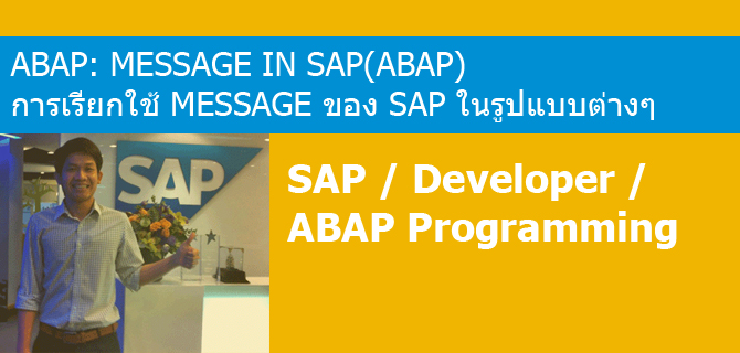ABAP: MESSAGE IN SAP(ABAP) การเรียกใช้ MESSAGE ของ SAP ในรูปแบบต่างๆ