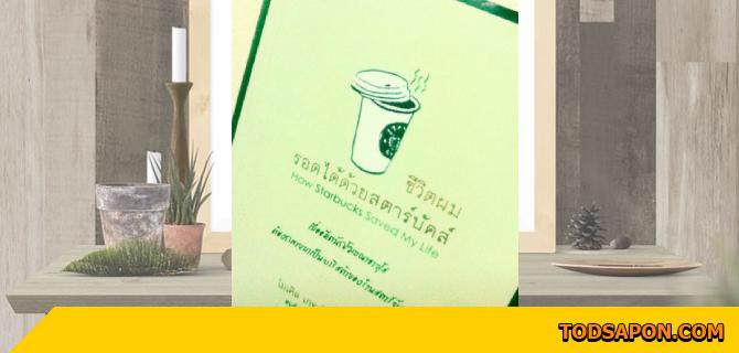 แนะนำหนังสือ How Starbucks Saved My Lite:ชีวิตผม รอดได้ด้วยสตาร์บัคส์
