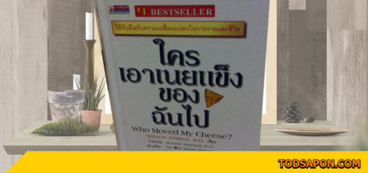 แนะนำหนังสือ Who Moved My Cheese ใครเอาเนยแข็งของฉันไป