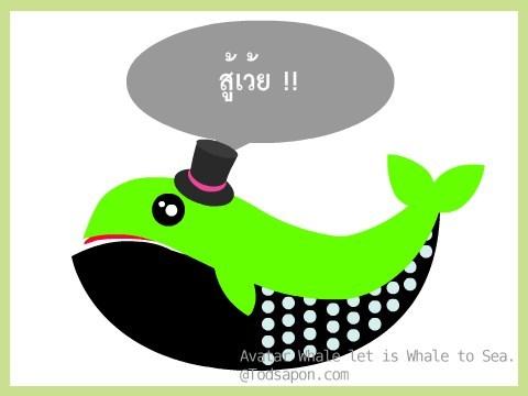 มาปล่อยเจ้าปลาวาฬน้อยลง Social network กัน เฮ้ยลงทะเล
