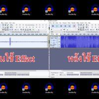 วิธีการปรับแต่งไฟล์เสียงให้ดังขึ้น แก้ปัญหาเสียงเบาด้วยโปรแกรม Audacity